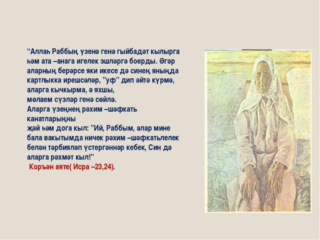 """Аллаһ Раббың үзенә генә гыйбадәт кылырга һәм ата –анага игелек эшләргә боерд..."
