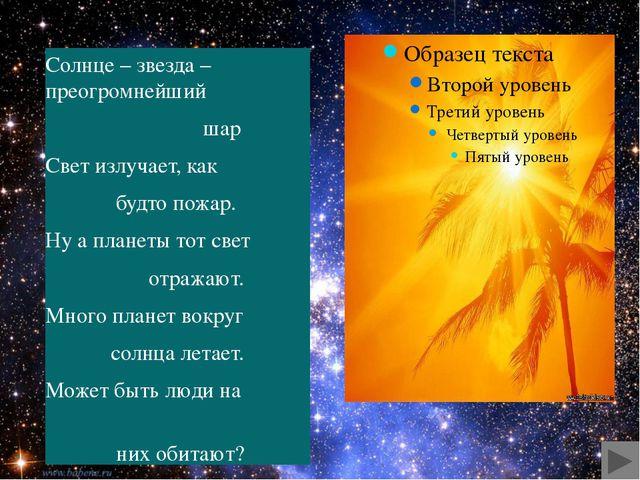 Солнце – звезда – преогромнейший шар Свет излучает, как будто пожар. Ну а пла...