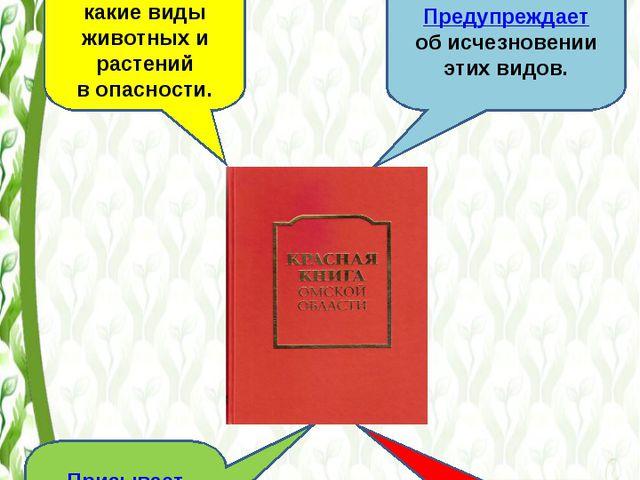 Для чего создана «Красная книга»? Информирует, какие виды животных и растений...