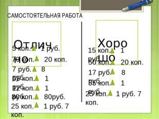 Отлично САМОСТОЯТЕЛЬНАЯ РАБОТА Хорошо 5 коп. 1 руб. 7 руб. 8 руб. 12 коп. 1