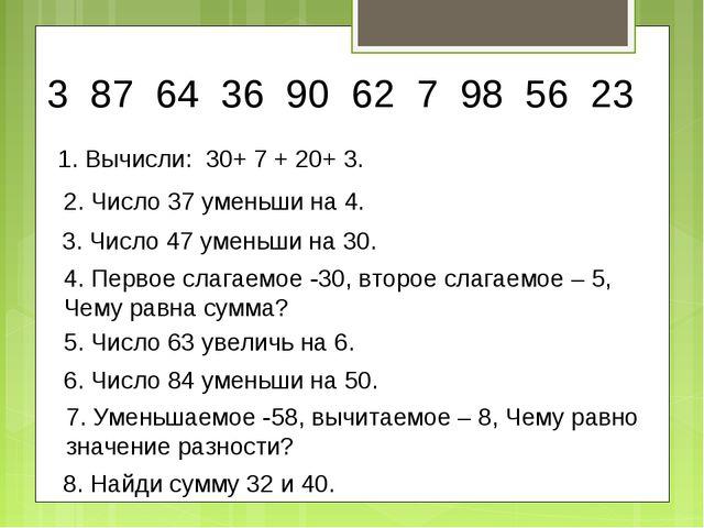 3 87 64 36 90 62 7 98 56 23 1. Вычисли: 30+ 7 + 20+ 3. 2. Число 37 уменьши на...