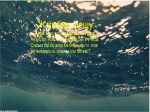 Жұмбақ шешу: 1. Аяғы жоқ жорғалайды, жүреді, Аузы да жоқ сыңғырлайды, күледі