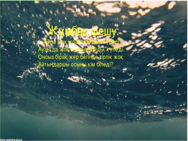 Жұмбақ шешу: 1. Аяғы жоқ жорғалайды, жүреді, Аузы да жоқ сыңғырлайды, күледі...