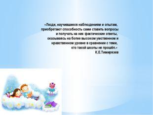 «Люди, научившиеся наблюдениям и опытам, приобретают способность сами ставить