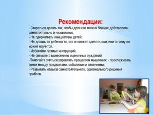 Рекомендации: - Стараться делать так, чтобы дети как можно больше действовали