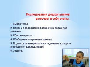 Исследования дошкольников включает в себя этапы: 1. Выбор темы. 2. Поиск и пр