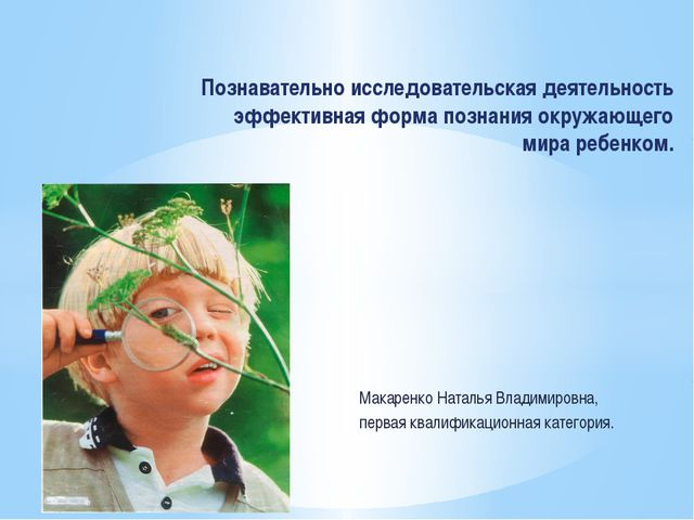 Макаренко Наталья Владимировна, первая квалификационная категория. Познавател...