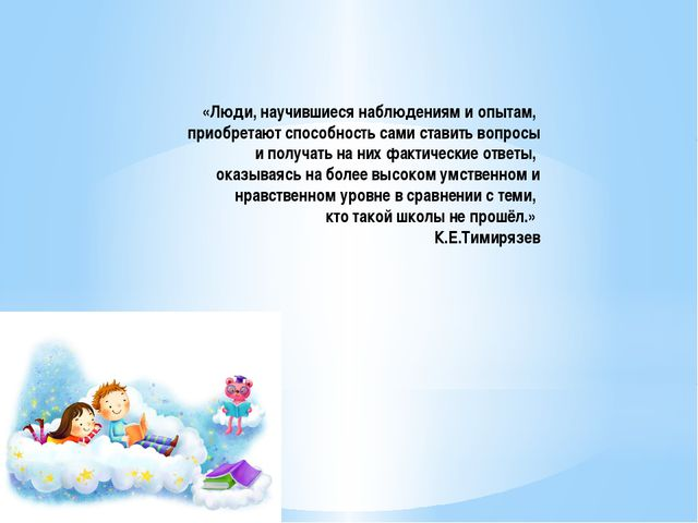 «Люди, научившиеся наблюдениям и опытам, приобретают способность сами ставить...