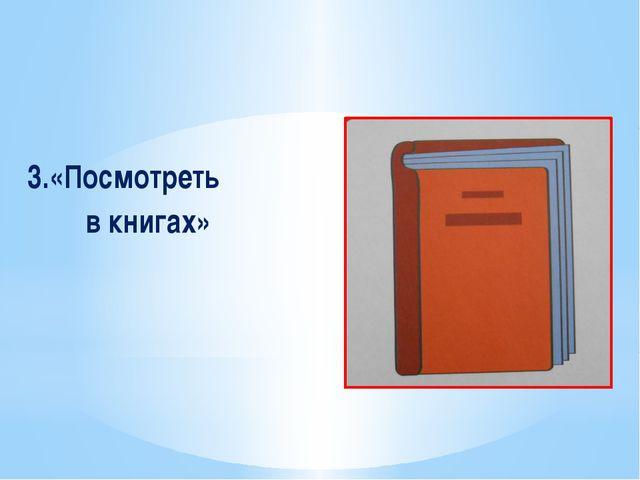 3.«Посмотреть в книгах»