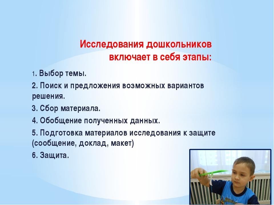 Исследования дошкольников включает в себя этапы: 1. Выбор темы. 2. Поиск и пр...