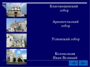 Успенский собор Благовещенский собор Колокольня Иван Великий Архангельский со