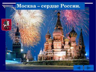 Москва – сердце России.