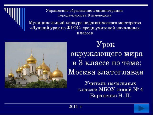 Урок окружающего мира в 3 классе по теме: Москва златоглавая Учитель начальны...