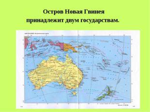 Реши кроссворд 7. Один из архипелагов Океании 1. Крупное скопление островов в