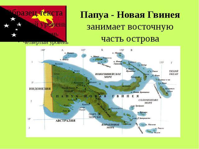 Реши кроссворд 7. Один из архипелагов Океании 1. Крупное скопление островов в...