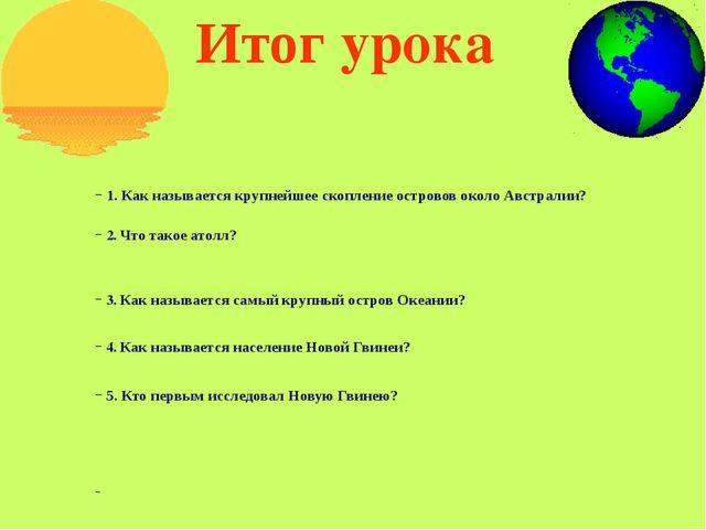 Домашнее задание: Прочитать текст, ответить на вопросы (с. 107- 109) Прочитат...