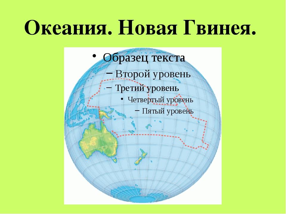 Океания. Новая Гвинея.