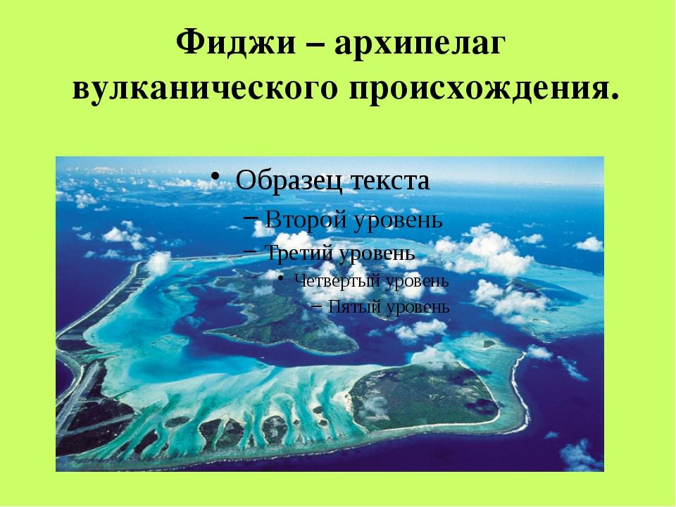 Фиджи – архипелаг вулканического происхождения.