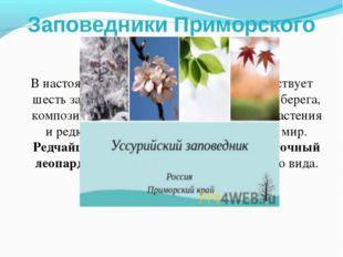 Заповедники Приморского края В настоящее время в Приморском крае действует ше