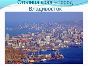 Столица края – город Владивосток