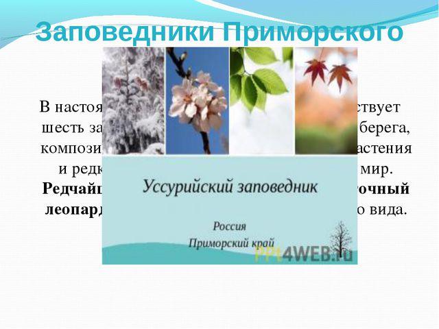 Заповедники Приморского края В настоящее время в Приморском крае действует ше...