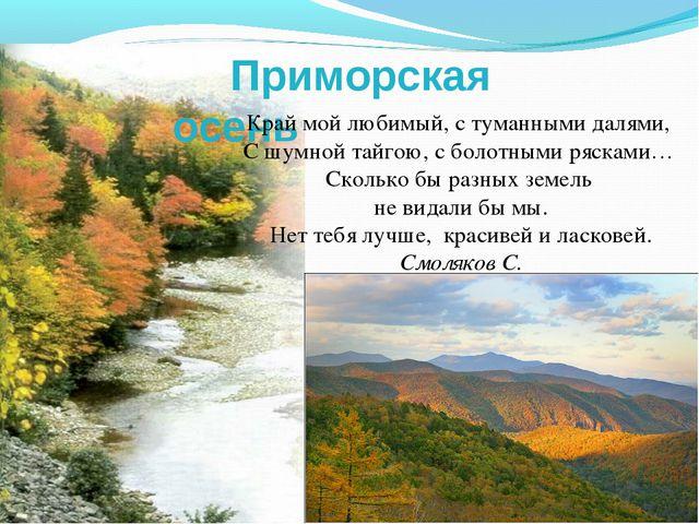 Приморская осень Край мой любимый, с туманными далями, С шумной тайгою, с бо...