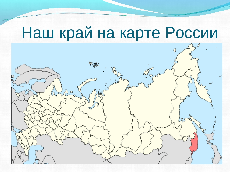 Наш край на карте России