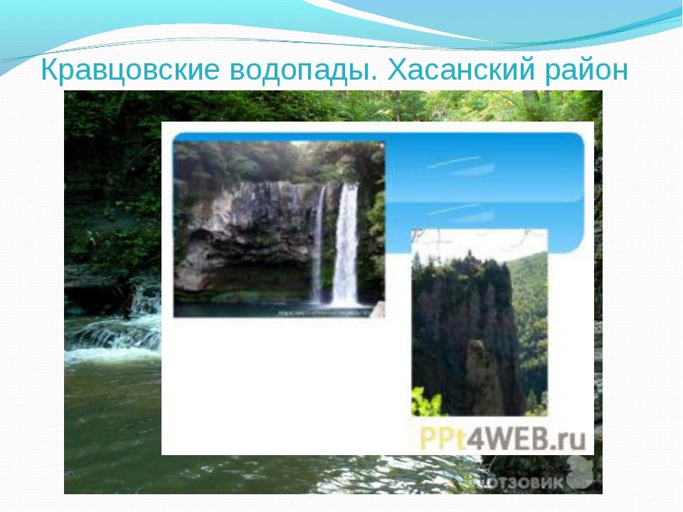 Кравцовские водопады. Хасанский район