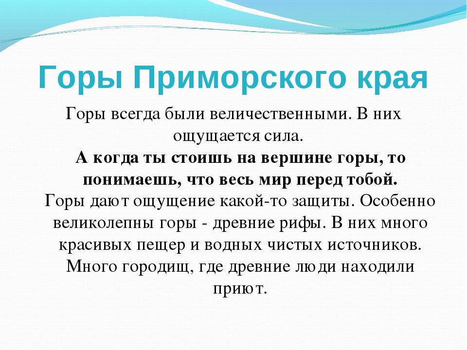 Горы Приморского края Горы всегда были величественными. В них ощущается сила....