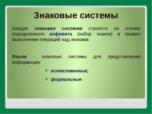 Каждая знаковая система строится на основе определенного алфавита (набор знак