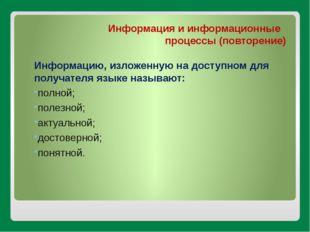 Информация и информационные процессы (повторение) Информацию, изложенную на д