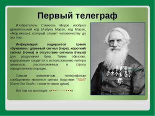 Изобретатель Сэмюель Морзе изобрел удивительный код (Азбука Морзе, код Морзе,