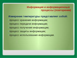 Информация и информационные процессы (повторение) Измерение температуры предс