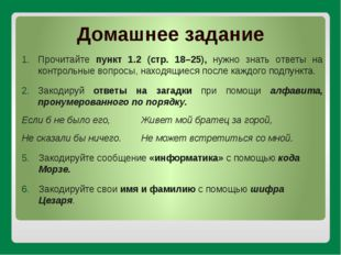 Прочитайте пункт 1.2 (стр. 18–25), нужно знать ответы на контрольные вопросы,