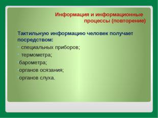 Информация и информационные процессы (повторение) Тактильную информацию челов