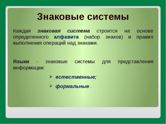 Каждая знаковая система строится на основе определенного алфавита (набор знак...