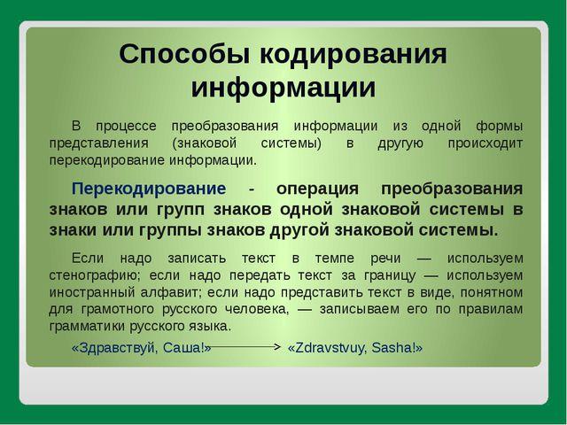 В процессе преобразования информации из одной формы представления (знаковой с...