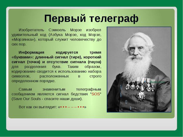 Изобретатель Сэмюель Морзе изобрел удивительный код (Азбука Морзе, код Морзе,...