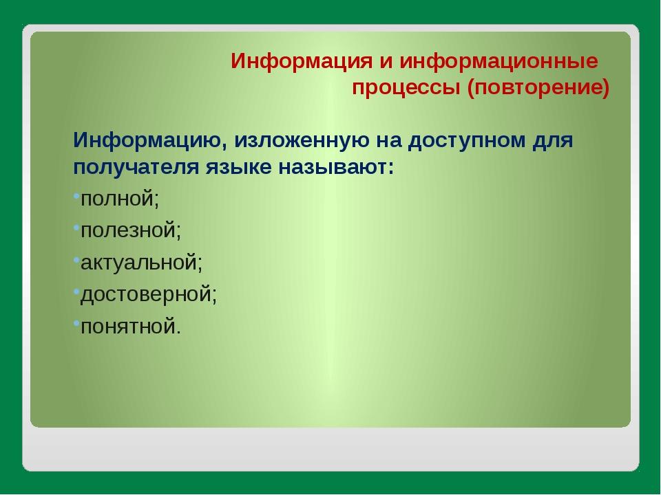 Информация и информационные процессы (повторение) Информацию, изложенную на д...