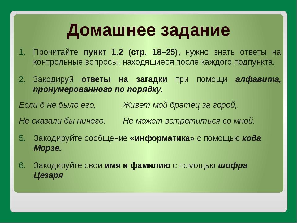 Прочитайте пункт 1.2 (стр. 18–25), нужно знать ответы на контрольные вопросы,...