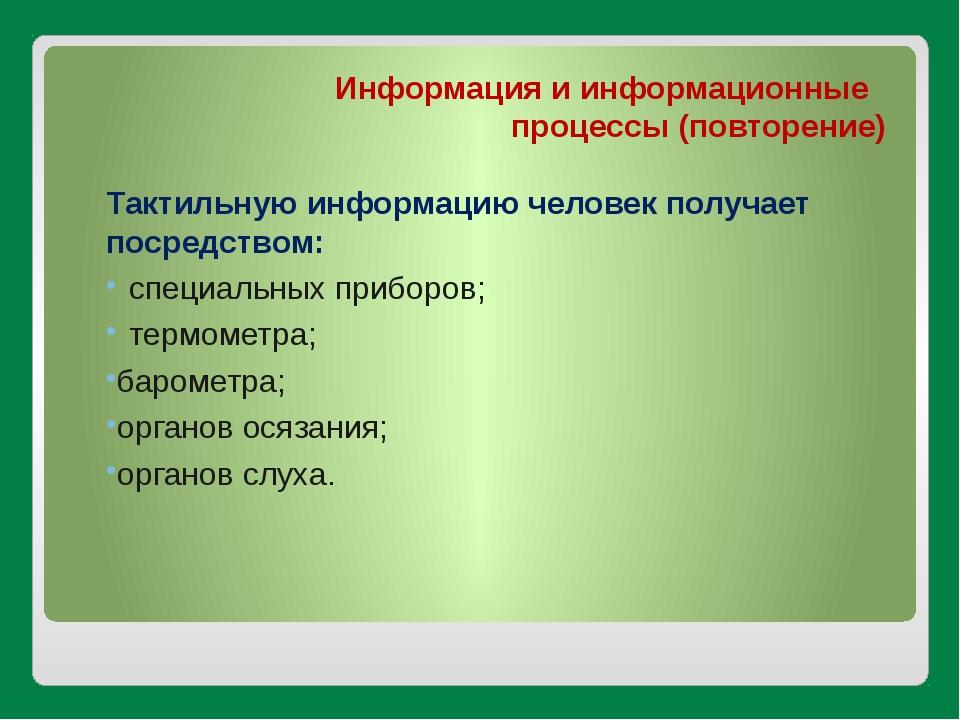 Информация и информационные процессы (повторение) Тактильную информацию челов...
