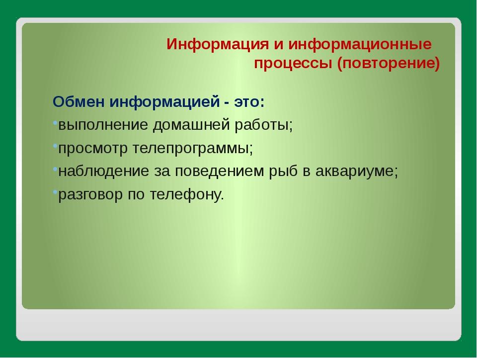 Информация и информационные процессы (повторение) Обмен информацией - это: вы...