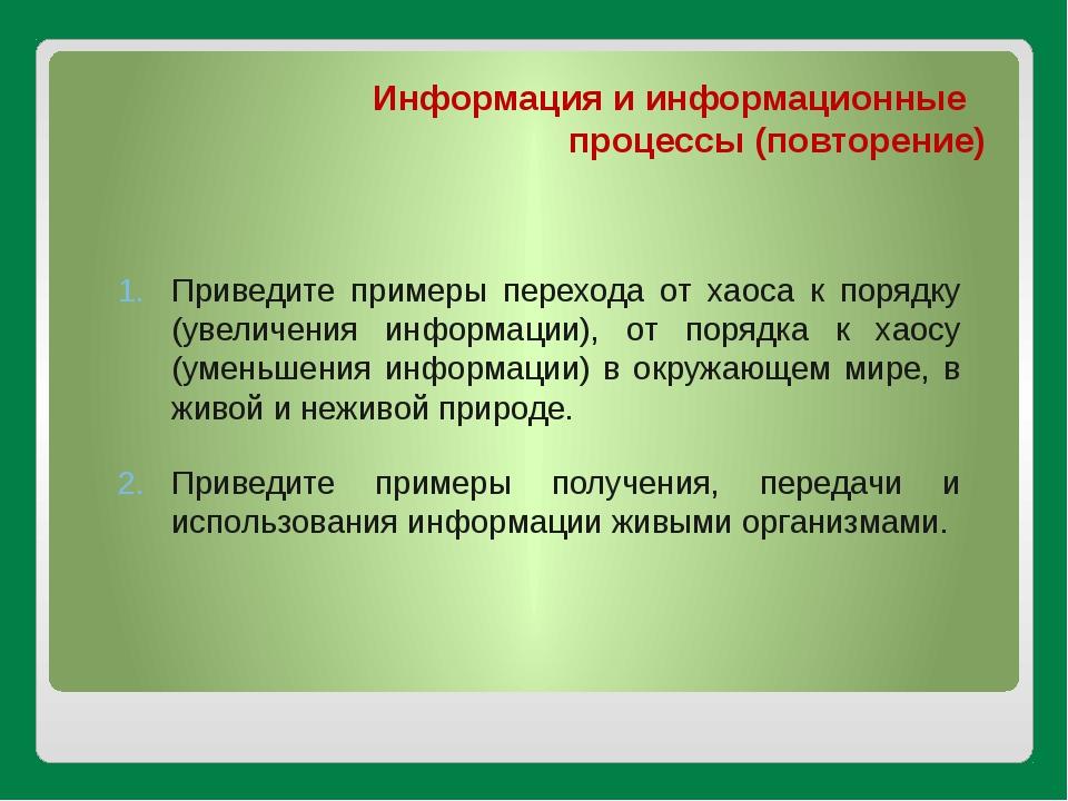 Информация и информационные процессы (повторение) Приведите примеры перехода...