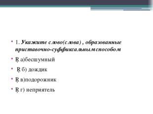 1. Укажите слово(слова) , образованные приставочно-суффиксальным способом □