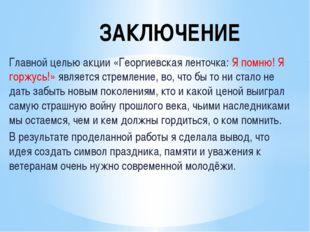 Главной целью акции «Георгиевская ленточка: Я помню! Я горжусь!» является стр