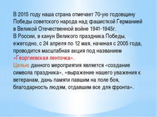 В 2015 году наша страна отмечает 70-ую годовщину Победы советского народа над