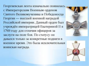 Георгиевская лента изначально появилась с Императорским Военным орденом Свято