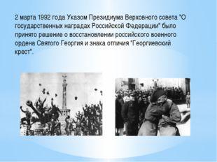 """2 марта 1992 года Указом Президиума Верховного совета """"О государственных нагр"""