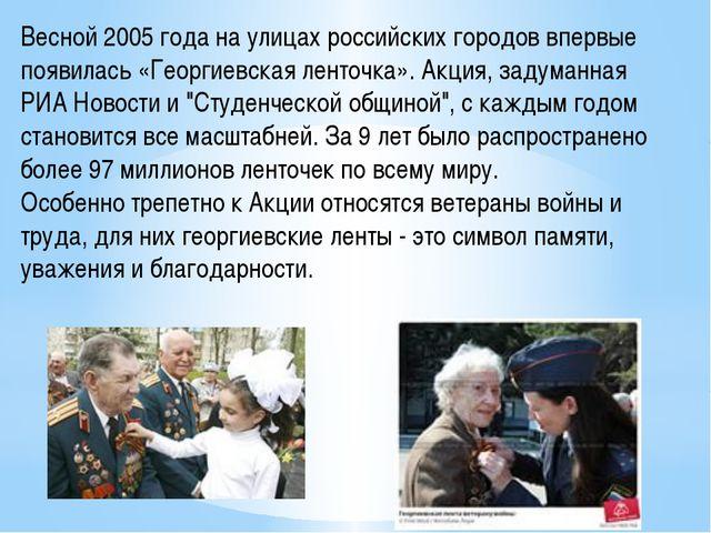 Весной 2005 года на улицах российских городов впервые появилась «Георгиевская...