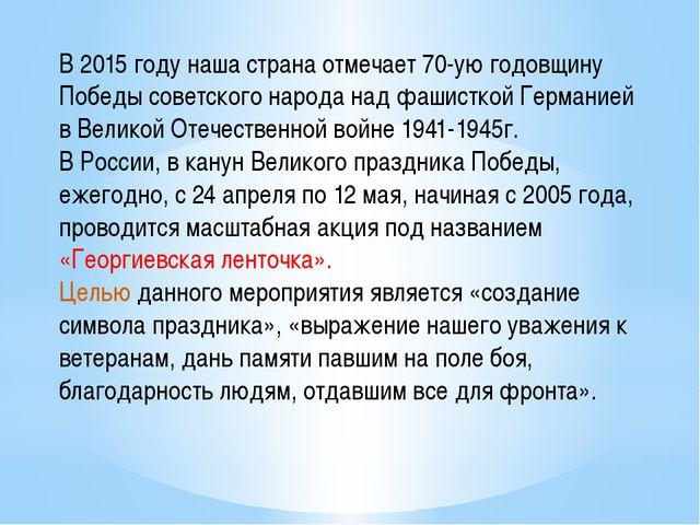 В 2015 году наша страна отмечает 70-ую годовщину Победы советского народа над...